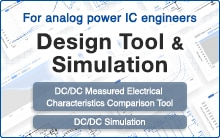 For analog power IC engineers | Design Tool & Simulation